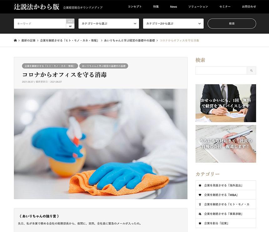 企業経営総合オウンドメディア「辻説法かわら版」