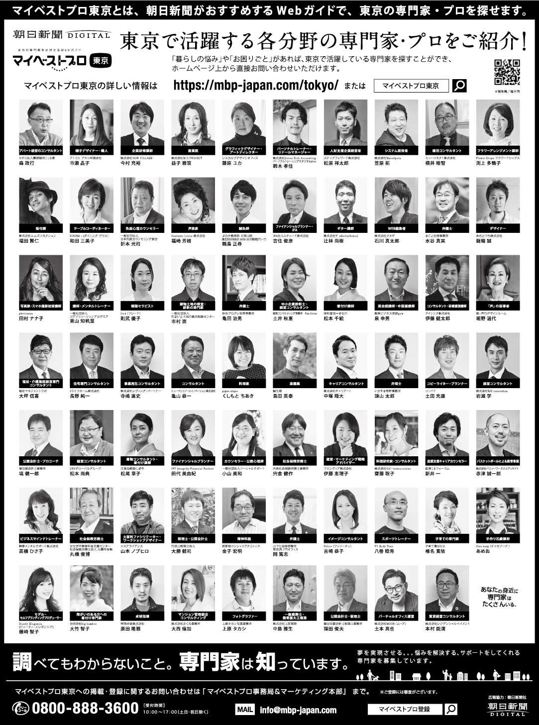 マイベストプロ東京の朝日新聞全面広告