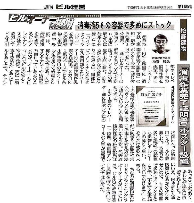 平成6年11月24日に発行された週刊ビル経営 第1180号