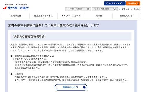 """東京商工会議所主催「""""勇気ある挑戦"""" 緊急掲示板」"""
