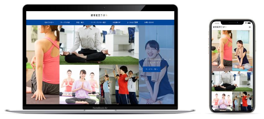 健康経営ラボ様サイト